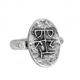 Byzantine-Medieval Monogram ~ Sterling Silver Ring